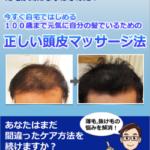 [号外]自分の髪でいるための正しい頭皮マッサージ法