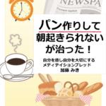 【無料e-book】朝起きられない!はパン作りで解決