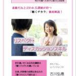 号外!【無料eBook】聴くチカラ徹底解説!