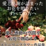 号外【無料e-book 】大切な人に愛と感謝が詰まったお花を贈りたいすべての方へ