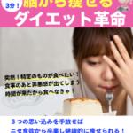 【号外】3つの思い込みを手放せば「つい食べちゃう」を卒業できる!