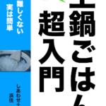 号外【無料eBook】土鍋ごはん初心者でも炊ける超入門