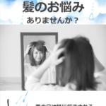 号外[無料eBook]梅雨のボサボサ髪を解消する  『簡単!髪質改善美容法』
