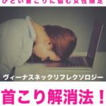 【  号外!無料プレゼント 】パソコン疲れ解消エクササイズ!