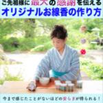 【無料ebook】[号外]ご先祖様に最大の感謝を伝える「オリジナルお線香の作り方」