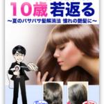 号外!『パサパサの髪が髪質改善で10歳!若返る』 ~夏のパサパサ髪解消法 憧れの艶髪に~