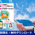 【号外】たった3日で準備完了!月商150万円到達できた「スマホeBOOK最新プロモーション」