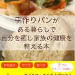 号外【無料e-book】夕飯準備にイライラしている人へ